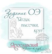"ОЭ ""Ягоды, высечки, круг"" до 04.07.2017"