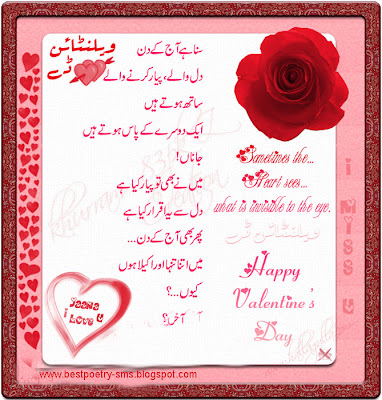 Valentine's Day Poetry in Urdu