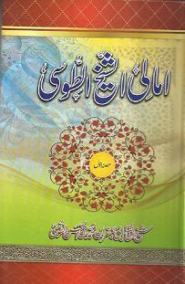 Shia book free