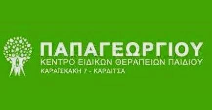 ΚΕΝΤΡΟ ΕΙΔΙΚΩΝ ΘΕΡΑΠΕΙΩΝ