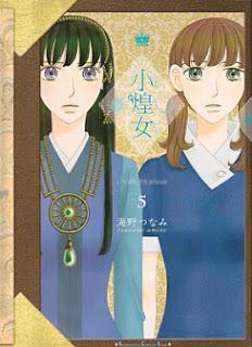 [海野つなみ] 小煌女 第01-05巻