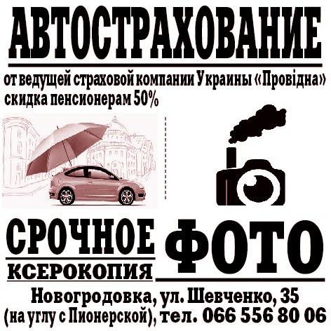Автострахование, фото на документы, ксерокопия в Новогродовке