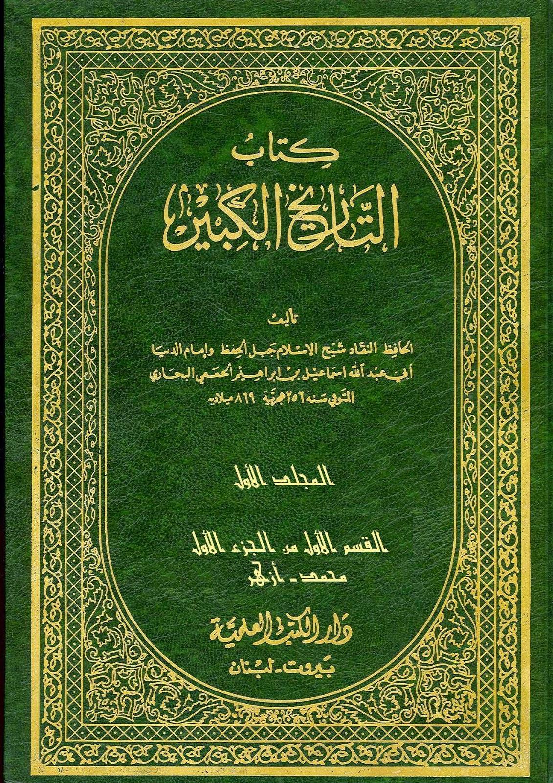 التاريخ الكبير لـ الإمام البخاري