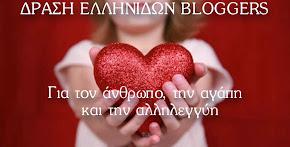 Δραση Ελληνιδων μπλογκερς