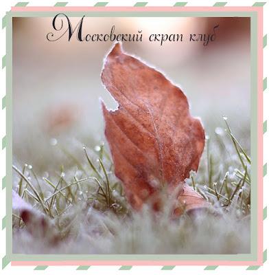 http://scrapslet.blogspot.ru/2016/01/15-14.html