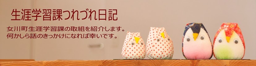 女川町生涯学習課つれづれ日記