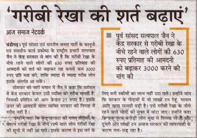 पूर्व सांसद सत्यपाल जैन ने केंद्र सरकार से गरीबी रेखा के नीचे रहने वाले लोगों की 630 रूपये प्रतिमाह की आमदनी को बढाकर 3000 करने की मांग की।