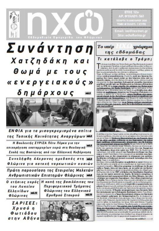 Το πρωτοσέλιδο της εβδομαδιαίας εφημερίδος ΗΧΩ