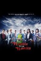 Wanita Tetap Wanita Movie Bioskop