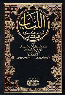 اللباب في علوم الكتاب - ابن عادل الحنبلي