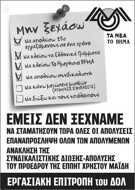 ΑΝΑΚΟΙΝΩΣΕΙΣ ΕΡΓΑΣΙΑΚΗΣ ΕΠΙΤΡΟΠΗΣ ΔΟΛ