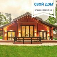 Мой сайт Хочу свой дом