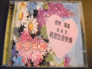 IBID-GOLDEN WONDER, CD, 199(?), HONG KONG