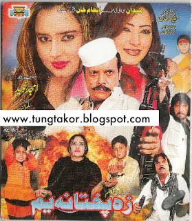 Pashto Drama Za Pukhtana Yam