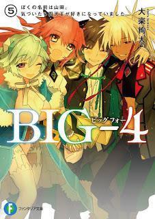 [大楽絢太] BIG-4 第01-05巻