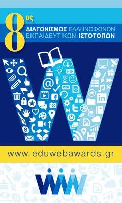 8oς Διαγωνισμός ελληνόφωνων εκπαιδευτικών ιστότοπων