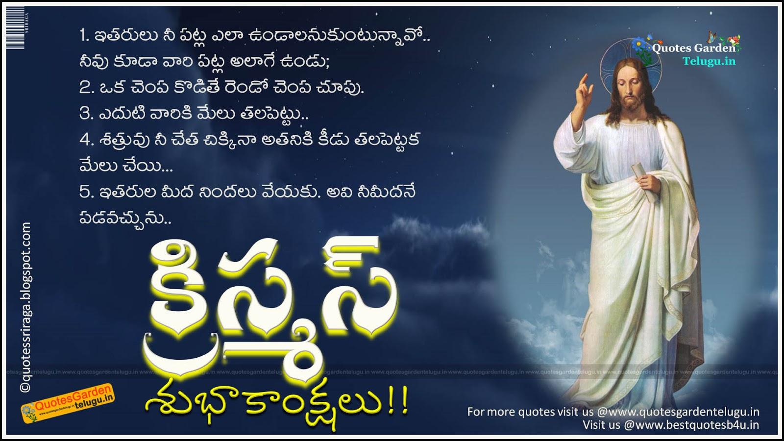 Christmas Telugu Greetings Christ pravachanalu