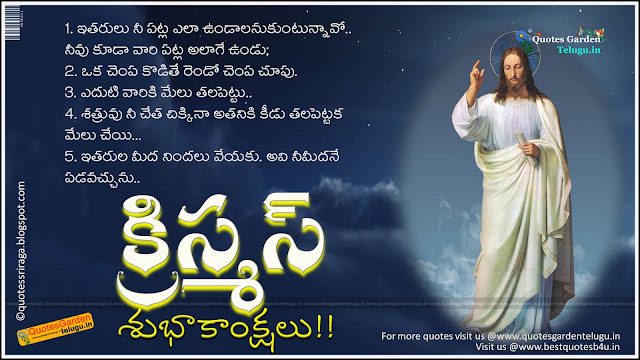Christmas Telugu Greetings Christ pravachanalu