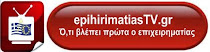 Epihirimatias TV