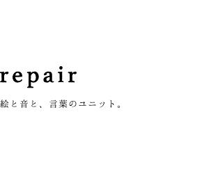絵と音と言葉のユニット「repair」