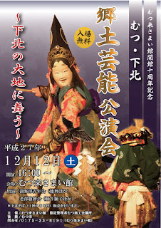Mutsu & Shimokita Traditional Performing Arts Performance Kyodo Geinou Kouenkai flyer むつ・下北郷土芸能公演会 下北の大地に舞う チラシ