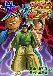 サムライたちの明治維新 – Samurai-tachi no Meiji Ishin