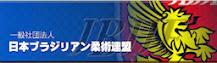 『日本ブラジリアン柔術連盟』