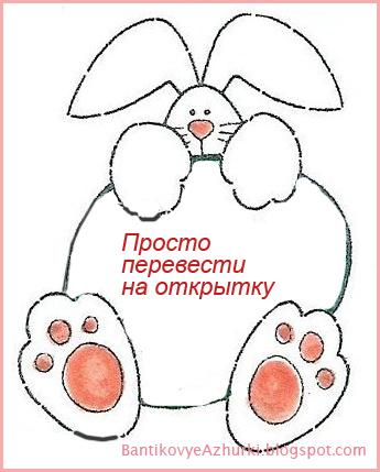 пасхальный кролик для открытки своими руками