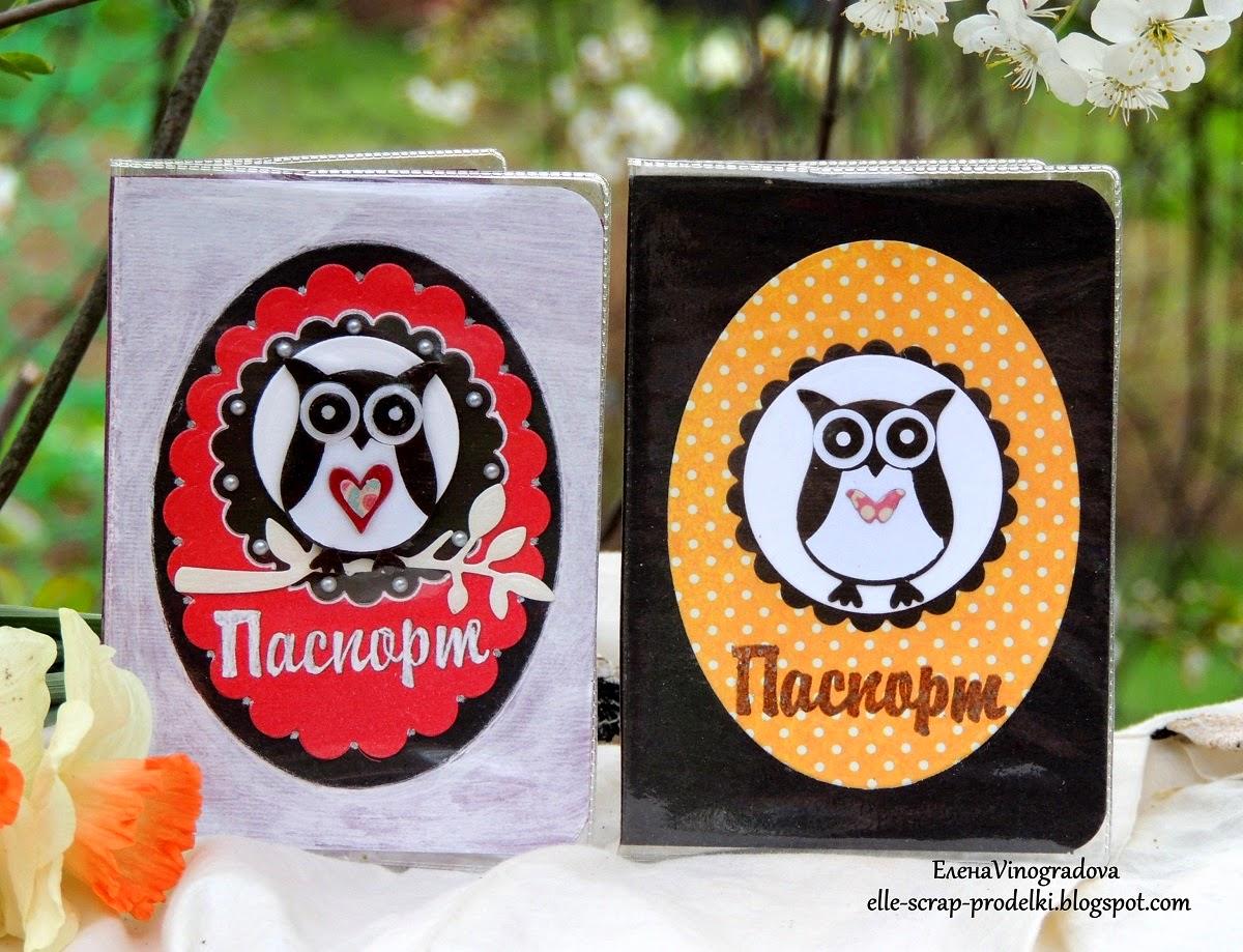 ЕленаVinogradova. Обложки на паспорт