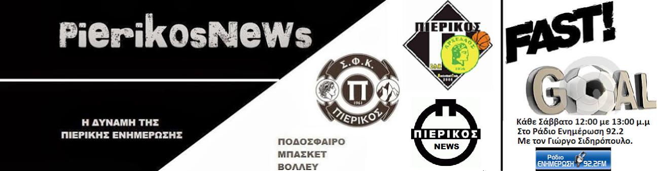 PierikosNews.gr