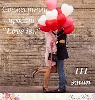 """СП """"Love is..."""" - 3 этап"""