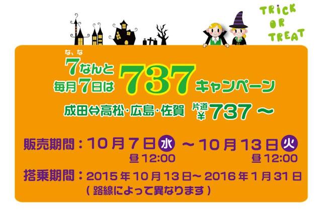 限時7日!日本春秋航空 日本內陸線單程【737円】起 東京(成田)飛 高松 、廣島、佐賀 ,明早開賣!