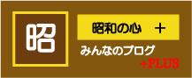 昭和のブログ PLUS+