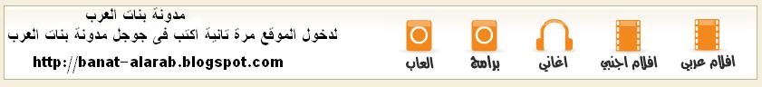 مدونة بنات العرب