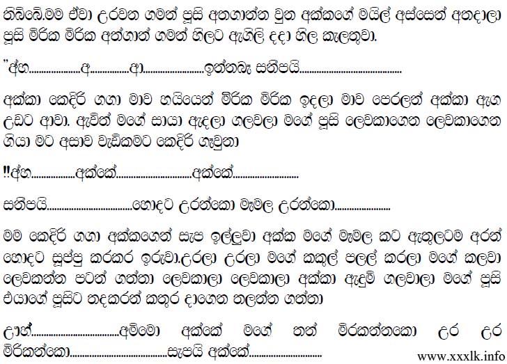 Ammai Puthai Sinhala Wal Katha