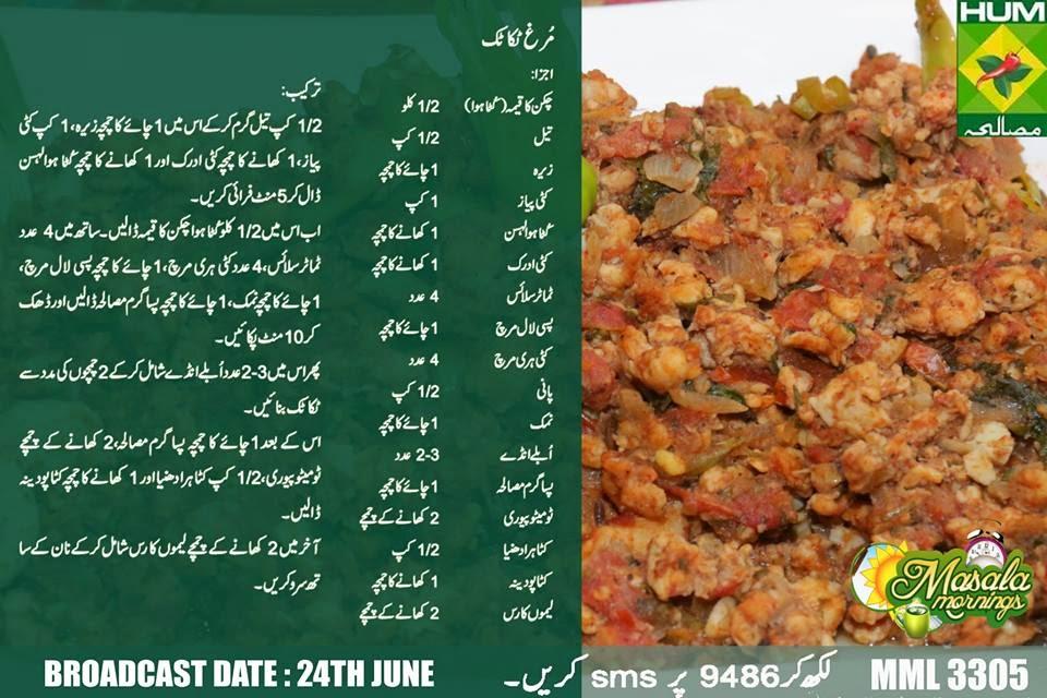 kachay gosht ki biryani recipe by shireen anwer by chicken