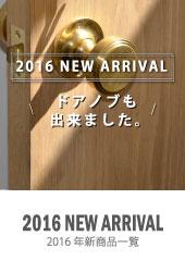 http://www.brass.co.jp/item_list/01907/