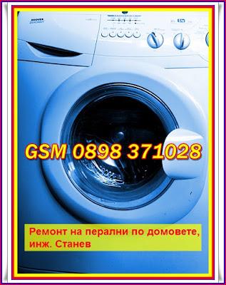 ремонт на перални, пералнята тече, майстор, сервиз за перални, вратата на пералнята не се отваря