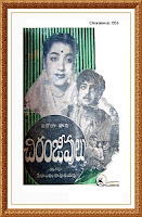 Chiranjeevulu Old Mp3 Songs