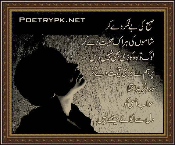 Dil Sy La Baithay Hain   Sad Urdu Poetry