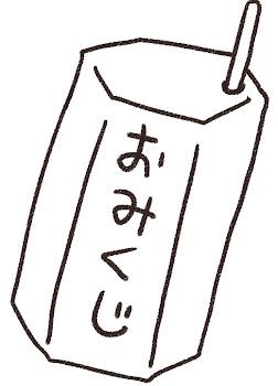 おみくじのイラスト(お正月) 線画