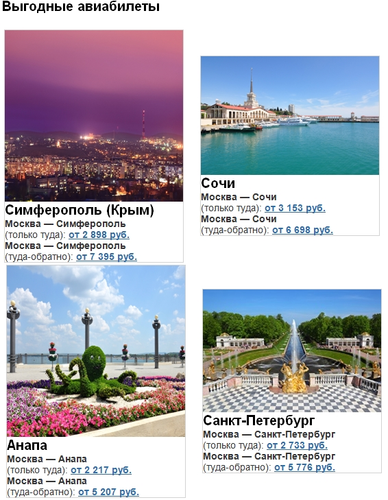 Большая распродажа авиабилетов по России от 2 217 руб. и в Европу от 4 405 руб. | ticket sale