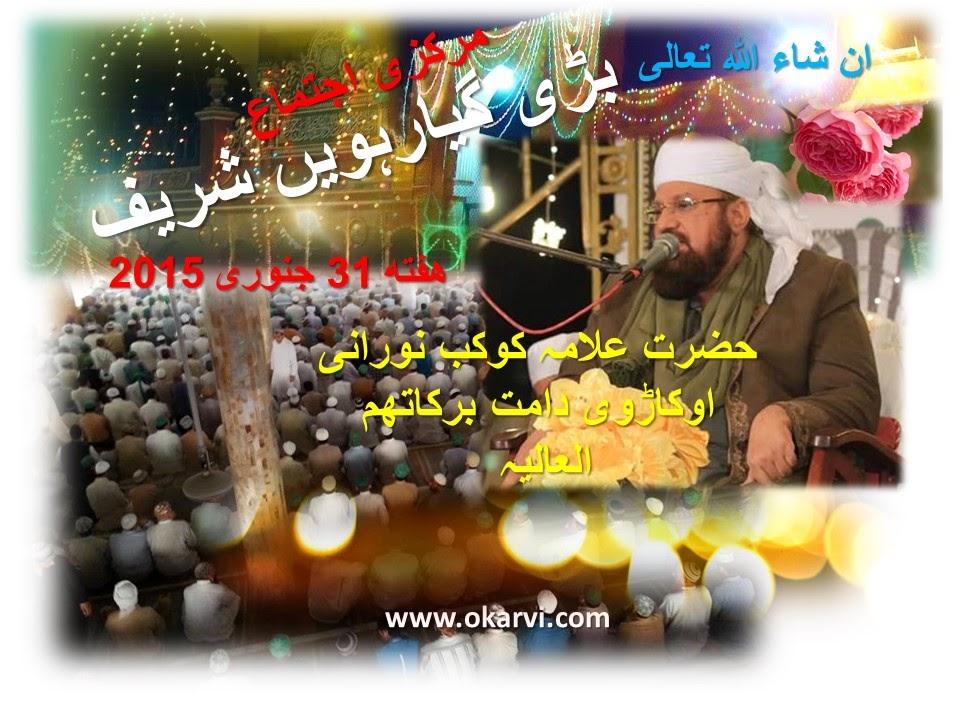 Giyarween Shareef