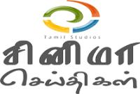 தமிழ் சினிமா செய்திகள் | Tamil Cinema, Movie News in Tamil