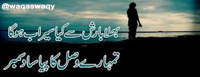 Bhala Barish Se