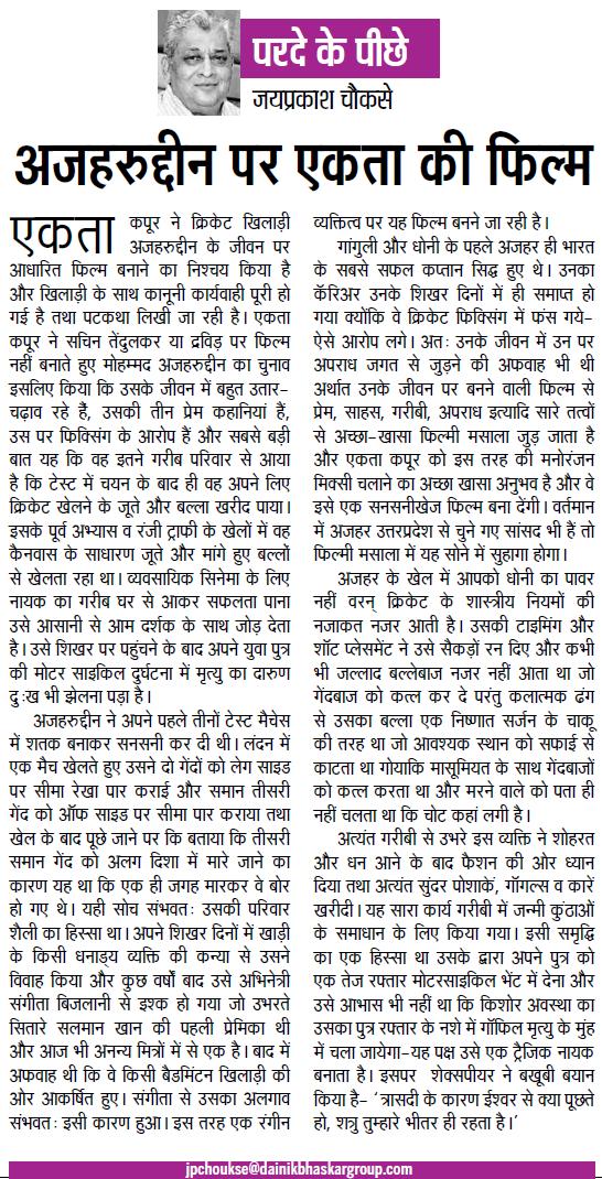 Ekta's Film On Azharuddin - Motivation Management Funda - N Raghuraman - 1st February 2014