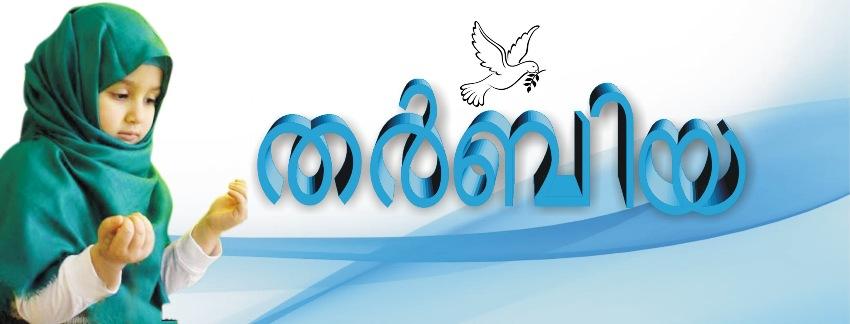 THARBIYA