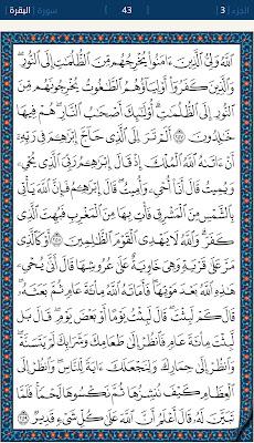 القرآن الكريم  43