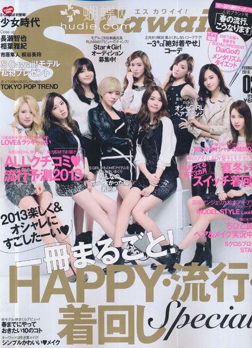 Scawaii! (エスカワイイ) February 2013 Girls Generation 少女時代 Shojo Jidai