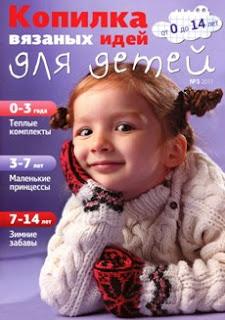 Копилка вязаных идей для детей № 3 2011